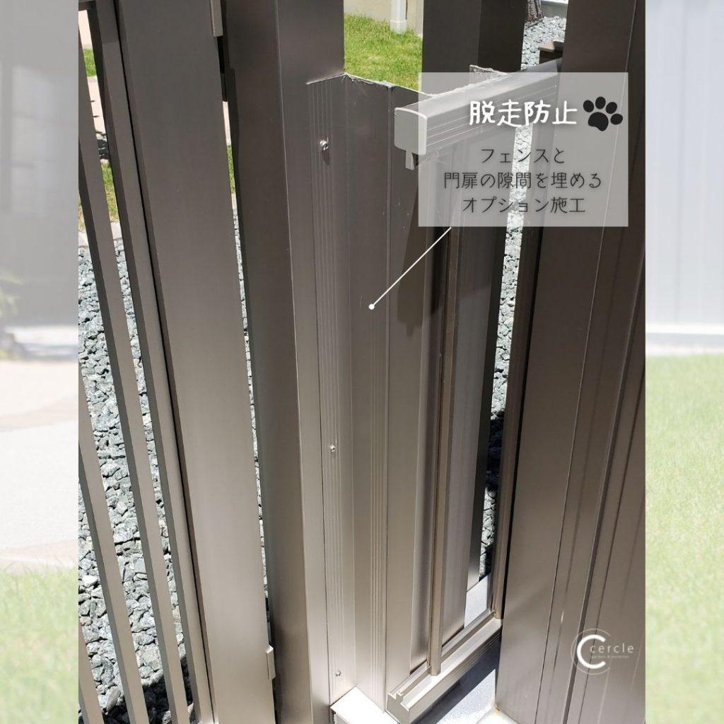 【鈴鹿市】フェンスと門扉の間を埋めて、小型犬の脱走防止対策のオプション施工