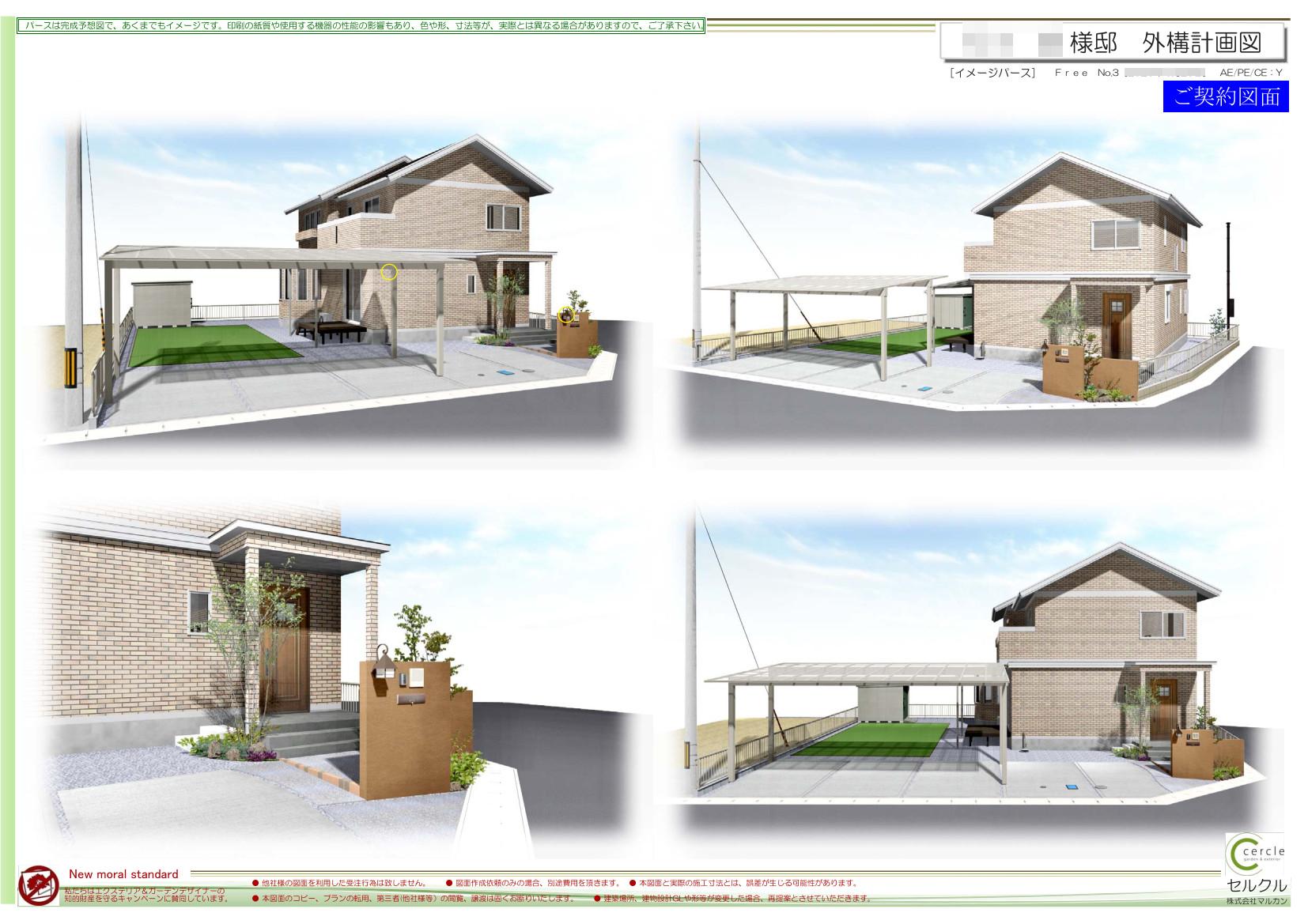 【四日市】機能的なお庭のパース