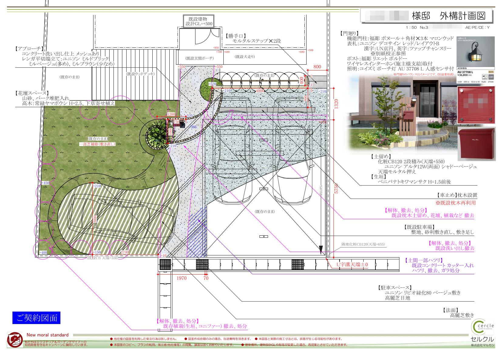 【鈴鹿市】ニュートロ外構・リガーデンの平面図
