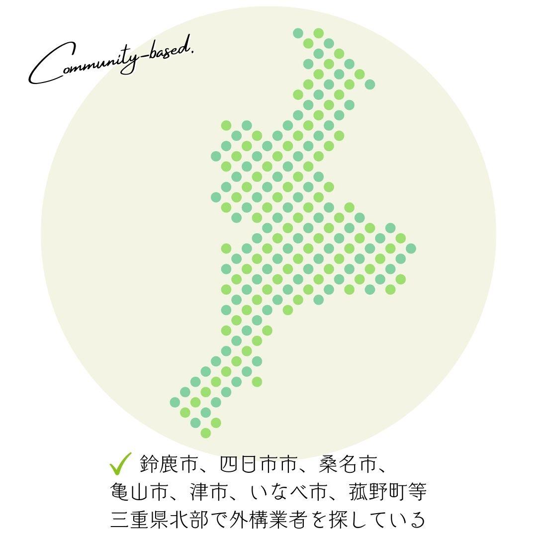 三重県鈴鹿市、四日市市、亀山市、桑名市、いなべ市、菰野町、津市など三重県北部で外構・エクステリア・お庭の工事を検討している